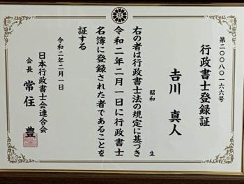 所 属 日本行政書士連合会 東京会 多摩西部支部所属